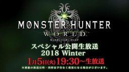 《怪物猎人世界》将播特别节目公开新情报与试玩演示