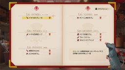 《王國之心3》全食譜制作方法獎杯攻略 全食譜一覽表