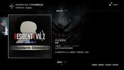 《生化危机2 重制版》中文语音设置方法 如?#38382;?#29992;中文语音