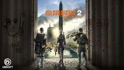 《全境封锁2》现已正式发售 未来一年将有大量免费内容提供