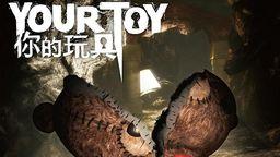 进入撕裂熊的噩梦 《你的玩具》PS4版现已正式上市