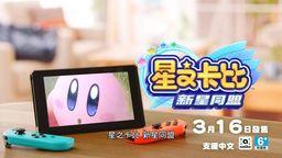 《星之卡比 新星同盟》中文CM宣传片 3月16日发售支持中文