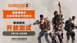 《全境封锁2》公开测试3月1日启动 包含XB1/PS4/PC平台