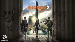 特工集结!《全境封锁2》今日正式发售 加入双重反外挂机制