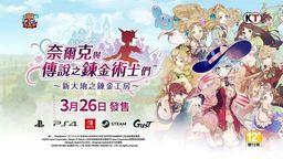 《奈尔克与传说的炼金术士们》中文宣传影像 3月26日发售