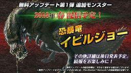 《怪物猎人世界》第一弹免费更新内容公布 恐暴龙登场