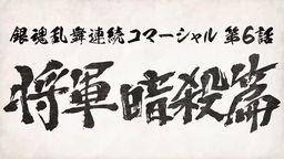 《银魂乱舞》连续短宣传片第六弹将军暗杀篇