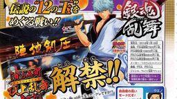 《银魂乱舞》公开新玩法歌舞伎町顶上乱舞模式
