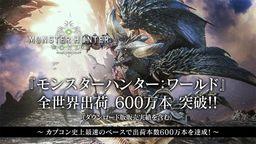 《怪物猎人世界》全球出货突破600万份 CAPCOM史上最速