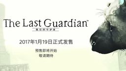 《最后的守护者》国行版1月19日发售