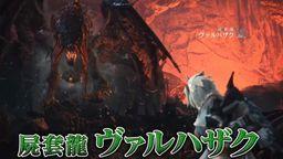 《怪物猎人世界》全新怪物尸套龙实机演示公开 麒麟娘单挑
