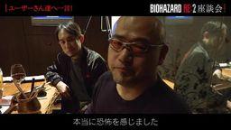 《生化危机2重制版》座谈会影像三 原作导演神谷英树登场