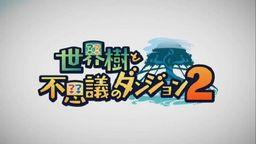 3DS《世界树与不思议迷宫2》公开 发售日8月31日