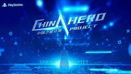 PlayStation中国之星计划发布会总结 公布七款全新游戏