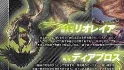 《怪物猎人世界》古龙调查团成员及赏金任务介绍