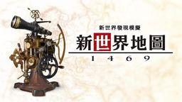 《新世界地图1469》公开中文宣传片 Switch中文版5月上市