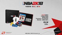 《NBA 2K18》国行限定版12月2日正式发售 售价559元