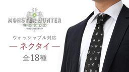 《怪物猎人世界》联动商务服装品牌推出主题领带 3月发售