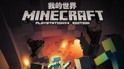 《我的世界》PS4国行简体中文版游戏正式上市 129元