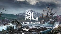 多人对抗生存游戏《乱 失落之岛》入选中国之星计划