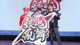 《银魂乱舞》钉宫理惠现身台北电玩展 制作人接受媒体采访