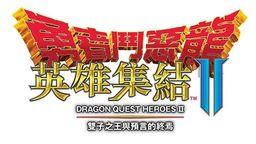《勇者斗恶龙英雄集结2》繁体中文版确定8月4日发售