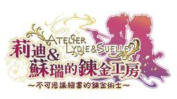 《莉蒂与苏尔的工作室》公布三平台繁体中文版发售日期