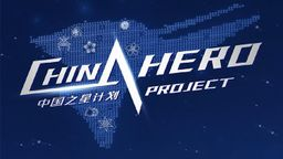 索尼中国之星计划春季发布会将于3月7日下午3点举行