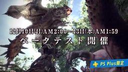 《怪物猎人世界》最新CM宣传片与测试指引视频
