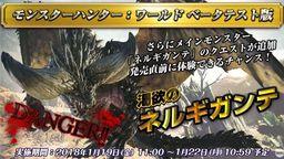 《怪物猎人世界》将举办第三次beta测试 能狩猎封面怪灭尽龙