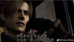 《生化危机》4、5、6代中文版2018年初登陆PS4