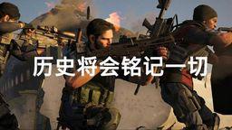 《全境封锁2》公布特工集结中文宣传片 3月15日正式推出