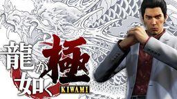 PS4《如龙极》中文版9月21日起降至148港币