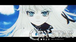 《恸哭之星》繁体中文版4月发售 豪华版与限定版公开详情