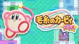 3DS《毛线卡比Plus》发售日确定3月7日 支持amiibo变身