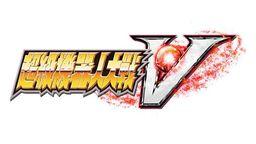 《超级机器人大战V》繁体中文版2017年2月23日同步发售