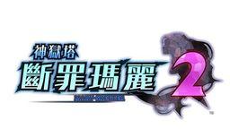 《神獄塔斷罪瑪麗2》公布繁體中文版發售日售價特典等情報