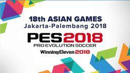 亚运会《实况足球2018》将通过网络进行直播 9月1日开赛