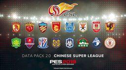 《实况足球2019》将加入中超联赛 10月25日更新后登场