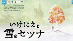 王道JRPG Project SETSUNA《祭品与雪之刹那》详情公开