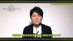 《怪物猎人世界》PS4亚洲版和Steam版将追加简体中文字幕