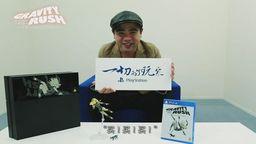 《重力异想世界》制作人外山圭一郎向中国玩家问候