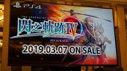 《闪之轨迹4》中文版2019年3月发售 可完全继承《闪3》存档