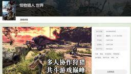 WeGame版《怪物猎人世界》接到举报被迫下架整改停止销售