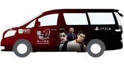 《如龙0》主题车登陆香港  女优握手会将举行
