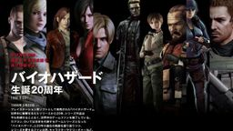 Capcom推出生化危机20周年纪念册 3月22日发售