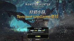 WeGame简体中文版《怪物猎人世界》开启预购 普通版299元
