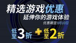 港服PS商店推出新的精选游戏优惠活动 另有8折优惠代码