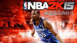 Xbox One国行最新游戏《NBA 2K15》评测