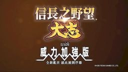 《信長之野望 大志 with 威力加強版》公開中文宣傳影像